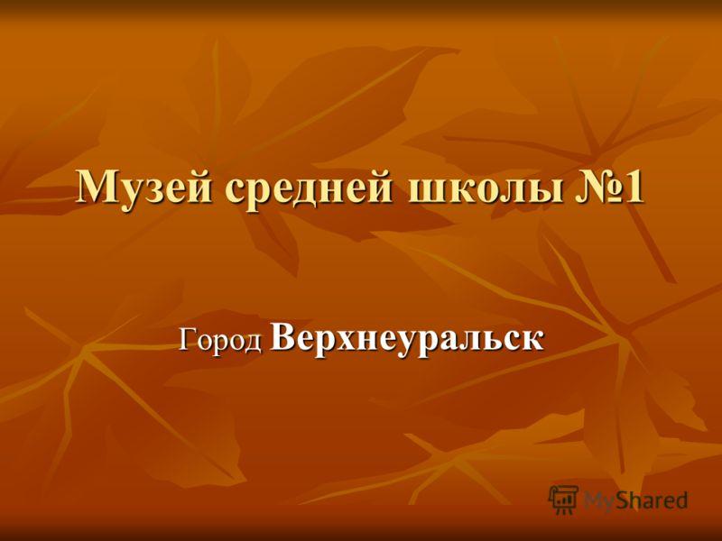 Музей средней школы 1 Город Верхнеуральск