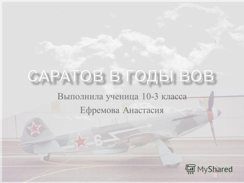 Выполнила ученица 10-3 класса Ефремова Анастасия