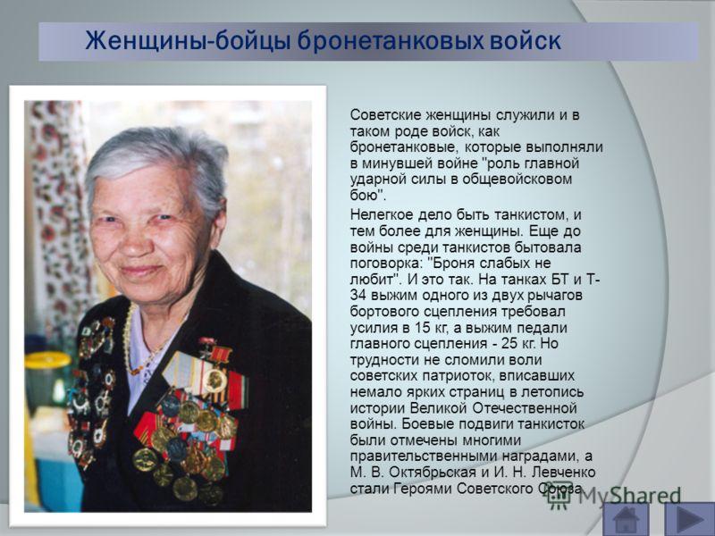 Женщины-бойцы бронетанковых войск Советские женщины служили и в таком роде войск, как бронетанковые, которые выполняли в минувшей войне
