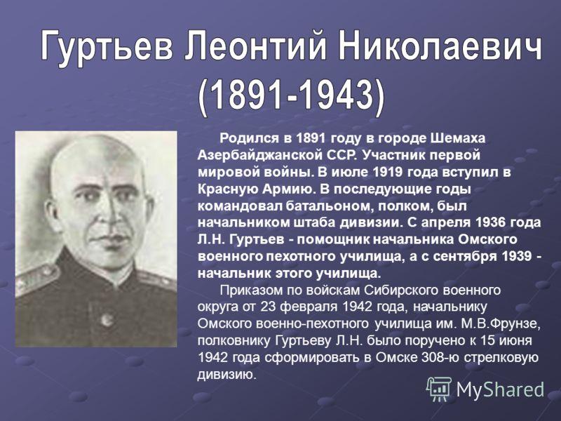 Родился в 1891 году в городе Шемаха Азербайджанской ССР. Участник первой мировой войны. В июле 1919 года вступил в Красную Армию. В последующие годы командовал батальоном, полком, был начальником штаба дивизии. С апреля 1936 года Л.Н. Гуртьев - помощ