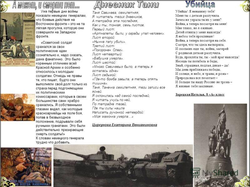 Уже первые дни войны показали немецким генералам, что боевые действия на Восточном фронте – это не та лёгкая прогулка, которую они совершили на Западном фронте. «Советский солдат сражался за свои политические идеи сознательно и, надо сказать, даже фа