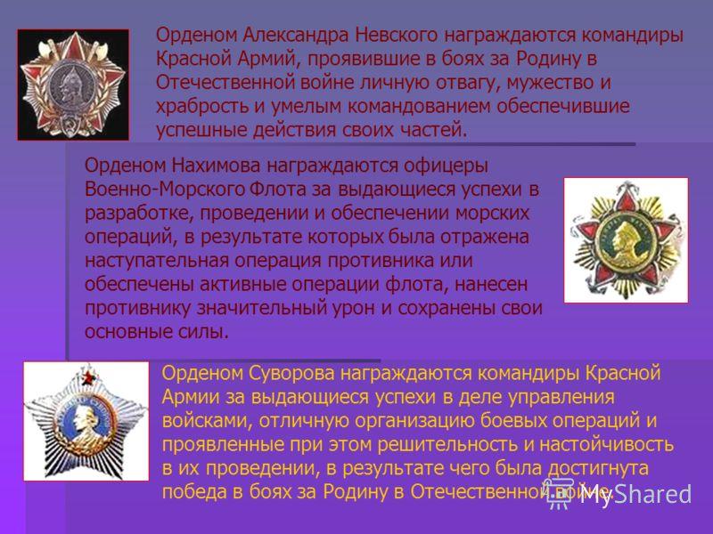 Орденом Нахимова награждаются офицеры Военно-Морского Флота за выдающиеся успехи в разработке, проведении и обеспечении морских операций, в результате которых была отражена наступательная операция противника или обеспечены активные операции флота, на