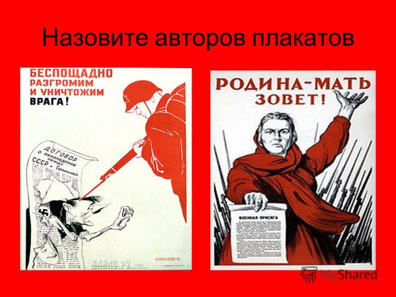 Назовите авторов плакатов