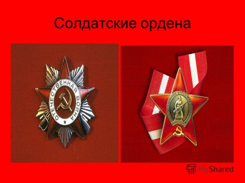 Солдатские ордена