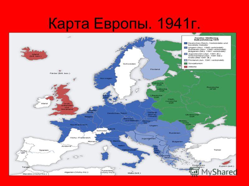 Карта Европы. 1941г.