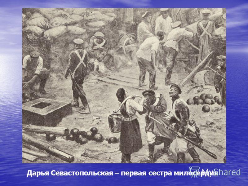 Дарья Севастопольская – первая сестра милосердия