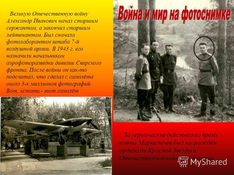 Великую Отечественную войну Александр Иванович начал старшим сержантом, а закончил старшим лейтенантом. Был сначала фотолаборантом штаба 7-й воздушной армии. В 1943 г. его назначили начальником аэрофоторазведки дивизии Свирского фронта. После войны о