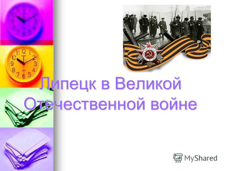 Липецк в Великой Отечественной войне