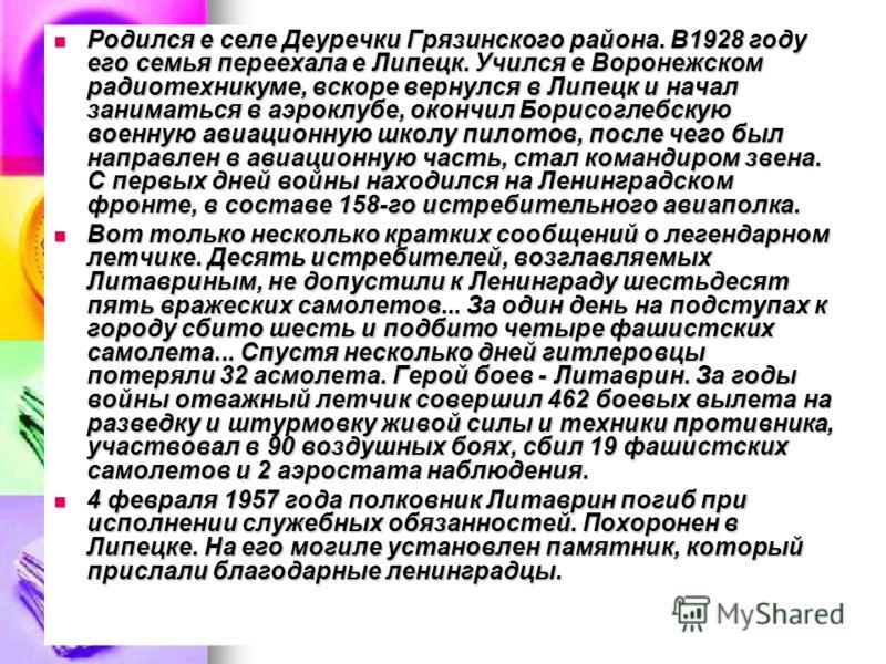 Родился е селе Деуречки Грязинского района. В1928 году его семья переехала е Липецк. Учился е Воронежском радиотехникуме, вскоре вернулся в Липецк и начал заниматься в аэроклубе, окончил Борисоглебскую военную авиационную школу пилотов, после чего бы