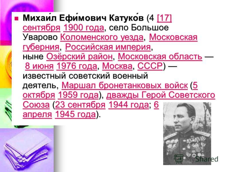 Михаи́л Ефи́мович Катуко́в (4 [17] сентября 1900 года, село Большое Уварово Коломенского уезда, Московская губерния, Российская империя, ныне Озёрский район, Московская область 8 июня 1976 года, Москва, СССР) известный советский военный деятель, Марш
