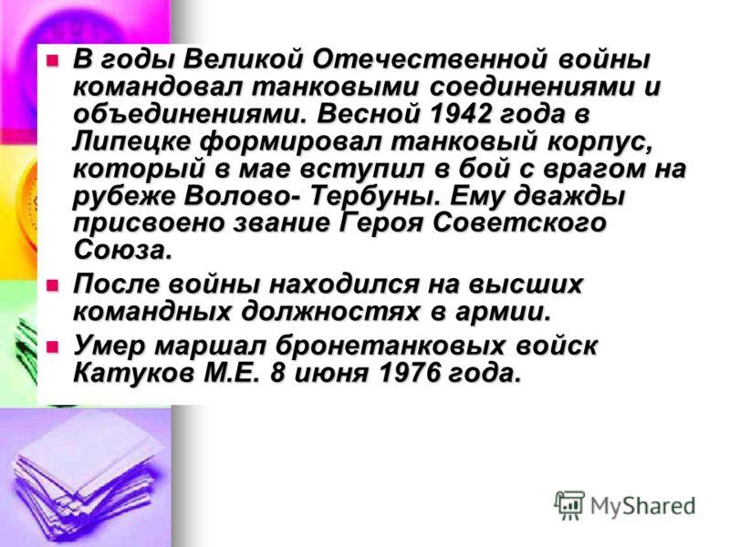 В годы Великой Отечественной войны командовал танковыми соединениями и объединениями. Весной 1942 года в Липецке формировал танковый корпус, который в мае вступил в бой с врагом на рубеже Волово- Тербуны. Ему дважды присвоено звание Героя Советского