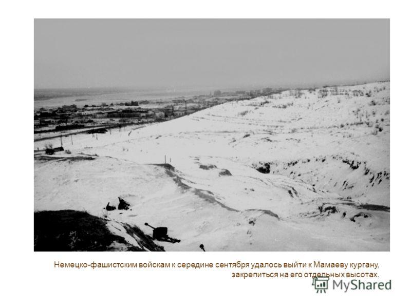 Немецко-фашистским войскам к середине сентября удалось выйти к Мамаеву кургану, закрепиться на его отдельных высотах.