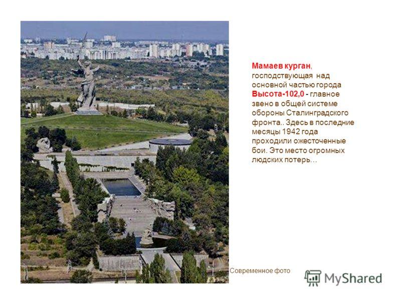 Мамаев курган, господствующая над основной частью города Высота-102,0 - главное звено в общей системе обороны Сталинградского фронта.. Здесь в последние месяцы 1942 года проходили ожесточенные бои. Это место огромных людских потерь… Современное фото