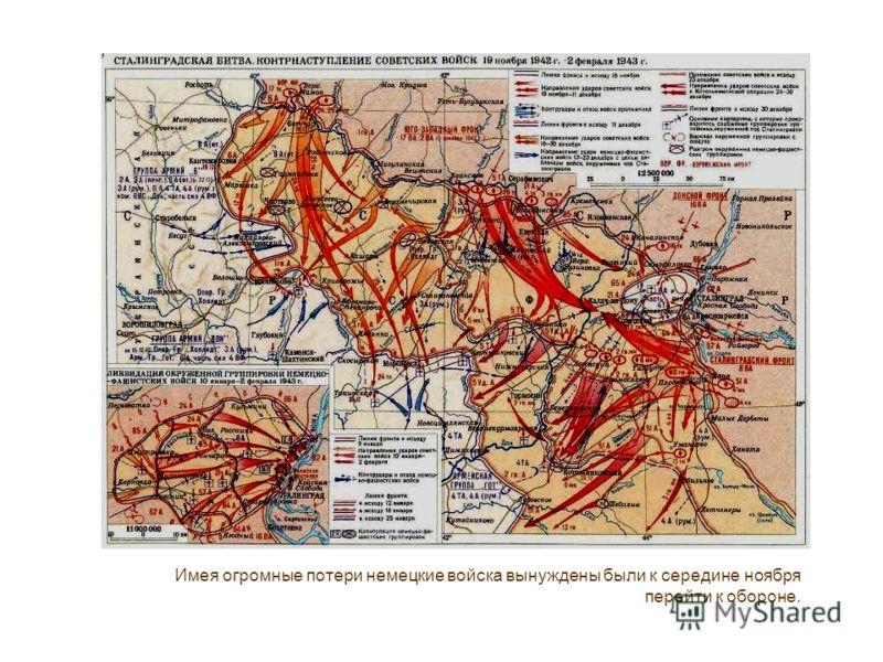 Имея огромные потери немецкие войска вынуждены были к середине ноября перейти к обороне.