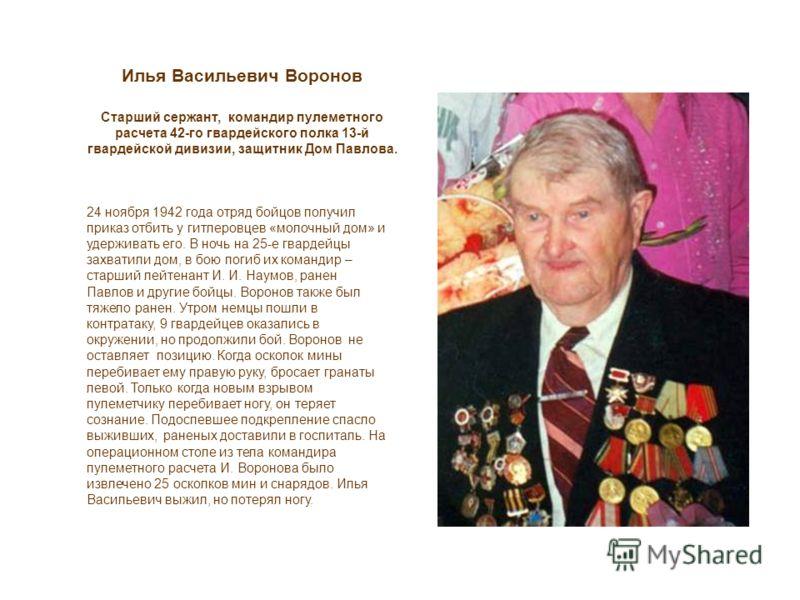 Илья Васильевич Воронов 24 ноября 1942 года отряд бойцов получил приказ отбить у гитлеровцев «молочный дом» и удерживать его. В ночь на 25-е гвардейцы захватили дом, в бою погиб их командир – старший лейтенант И. И. Наумов, ранен Павлов и другие бойц