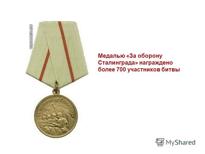 Медалью «За оборону Сталинграда» награждено более 700 участников битвы