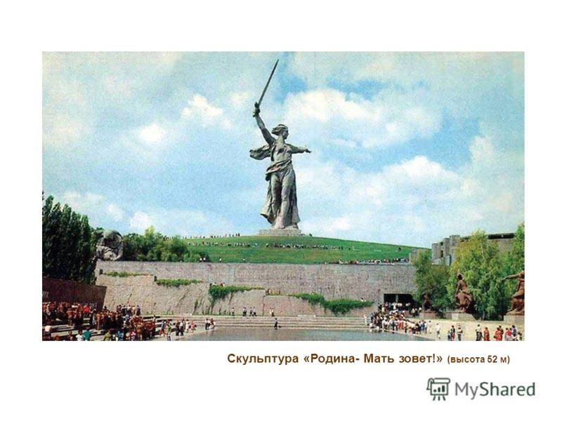 Скульптура «Родина- Мать зовет!» (высота 52 м)