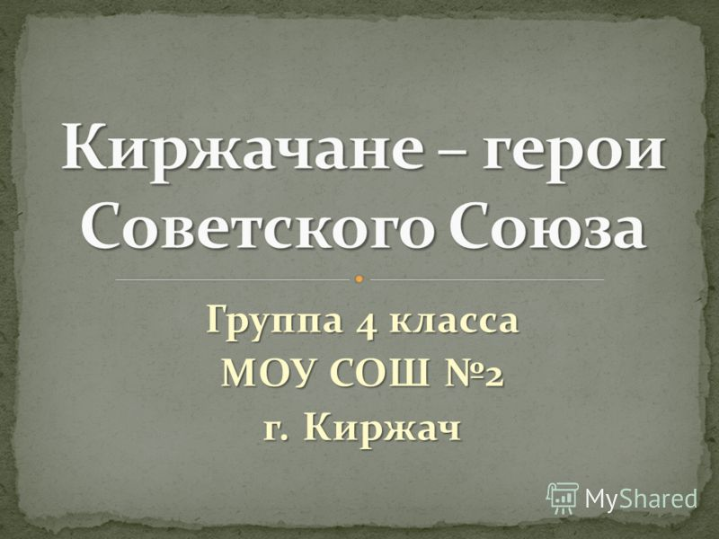 Группа 4 класса МОУ СОШ 2 г. Киржач