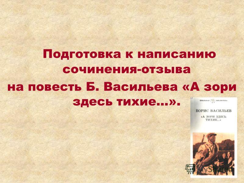 Подготовка к написанию сочинения-отзыва на повесть Б. Васильева «А зори здесь тихие…».