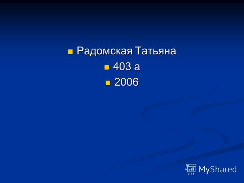 Радомская Татьяна Радомская Татьяна 403 а 403 а 2006 2006