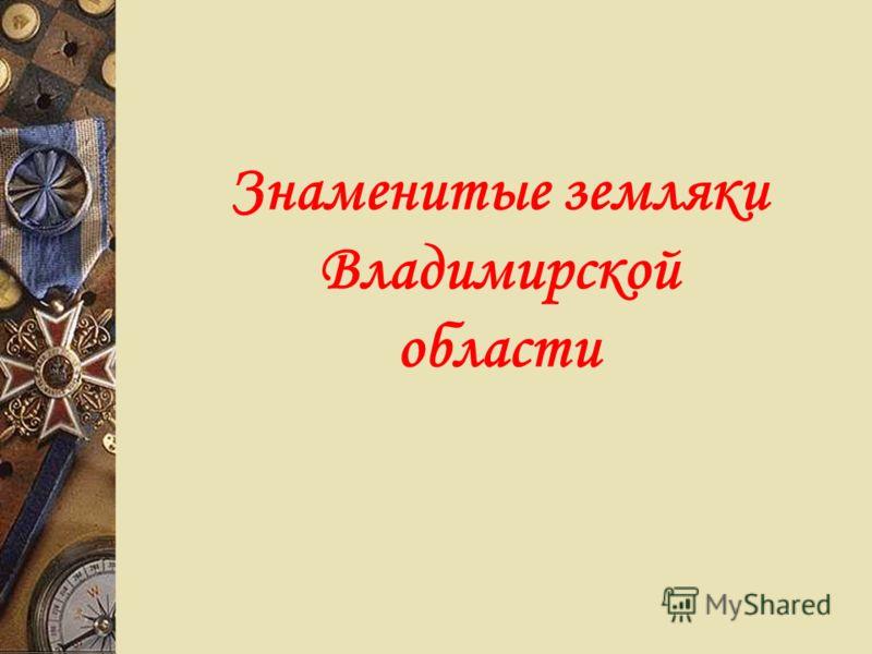 Знаменитые земляки Владимирской области