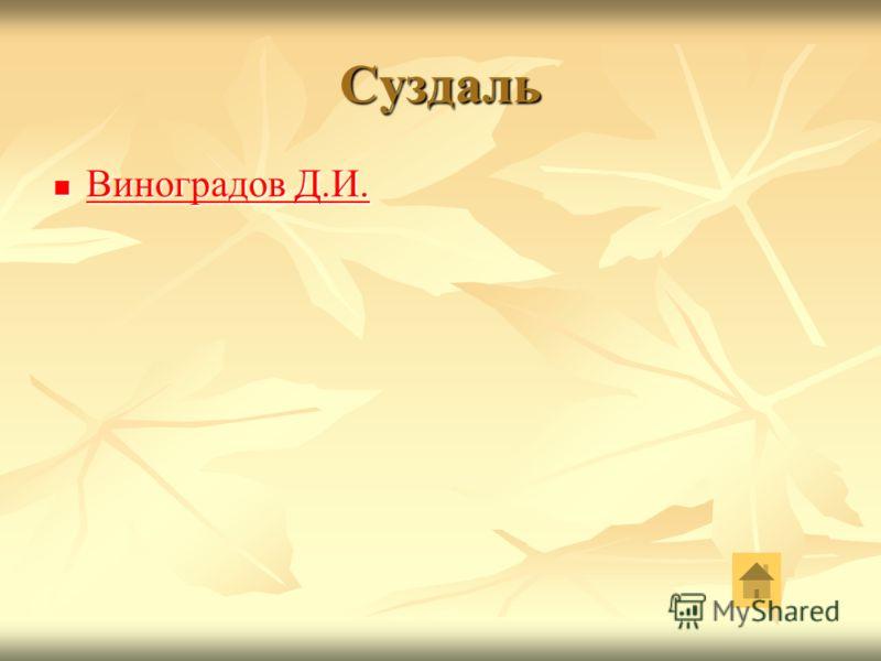 Суздаль Виноградов Д.И. Виноградов Д.И. Виноградов Д.И. Виноградов Д.И.