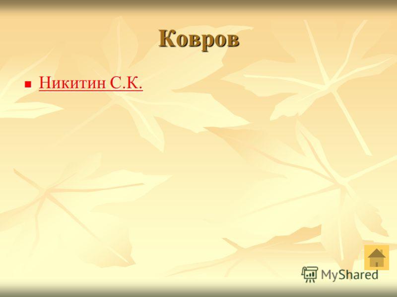 Ковров Никитин С.К. Никитин С.К. Никитин С.К. Никитин С.К.
