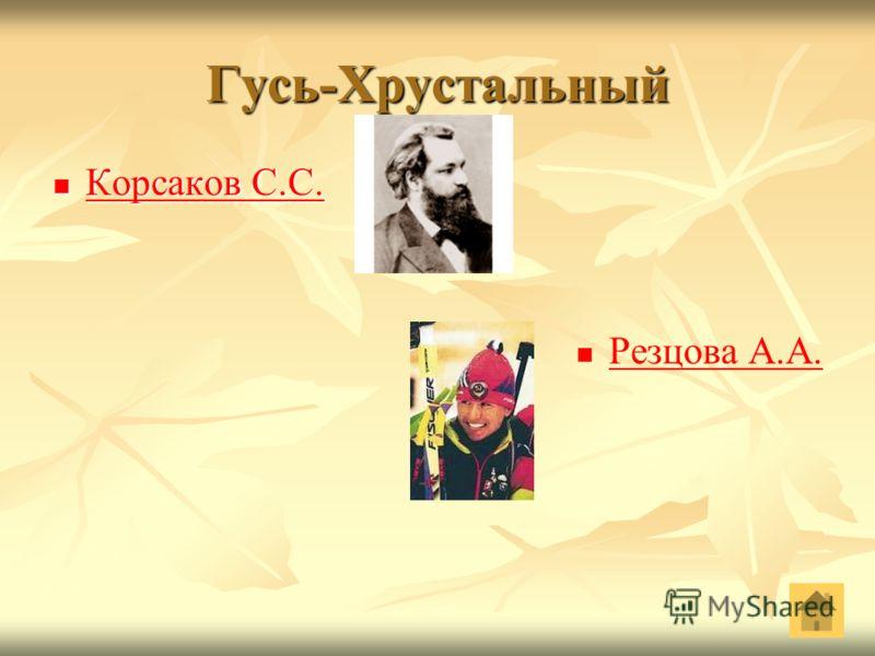 Гусь-Хрустальный Корсаков С.С. Корсаков С.С. Корсаков С.С. Корсаков С.С. Резцова А.А.