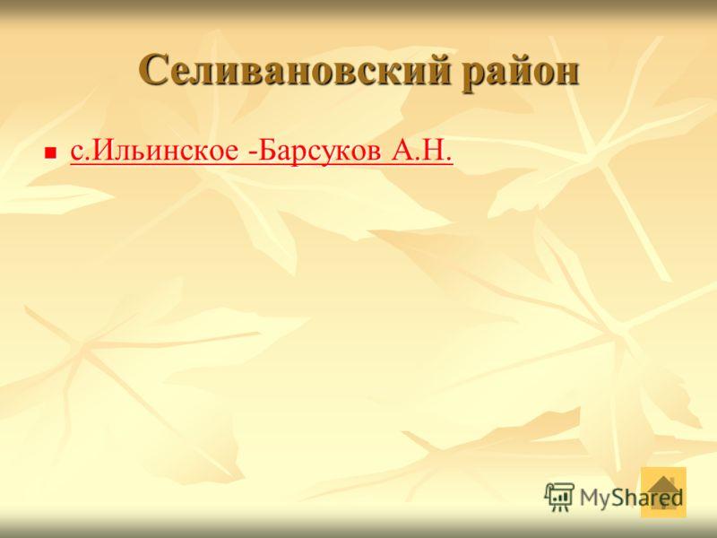 Селивановский район с.Ильинское -Барсуков А.Н. с.Ильинское -Барсуков А.Н. с.Ильинское -Барсуков А.Н. с.Ильинское -Барсуков А.Н.