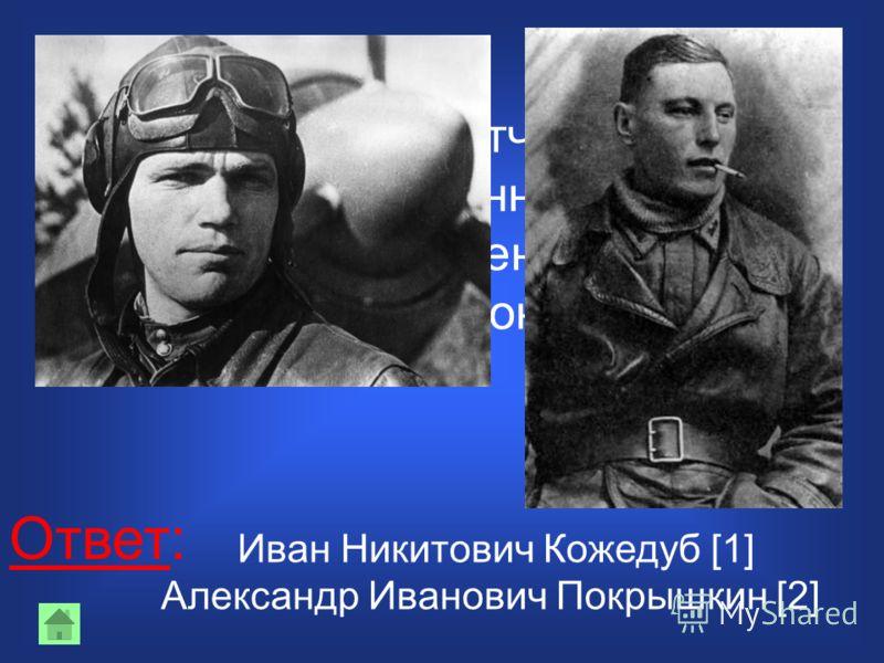 Вопрос 80: Кто был первым награжден орденом Победы? ОтветОтвет: Г.К. Жуков