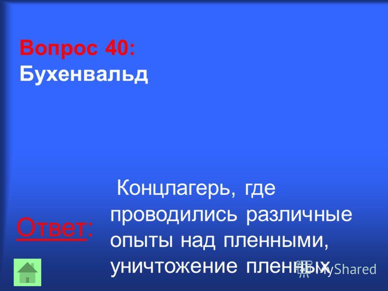 Вопрос 20: Система мер, имеющих целью отрезать неприятеля от морских и сухопутных сообщений ОтветОтвет: блокада