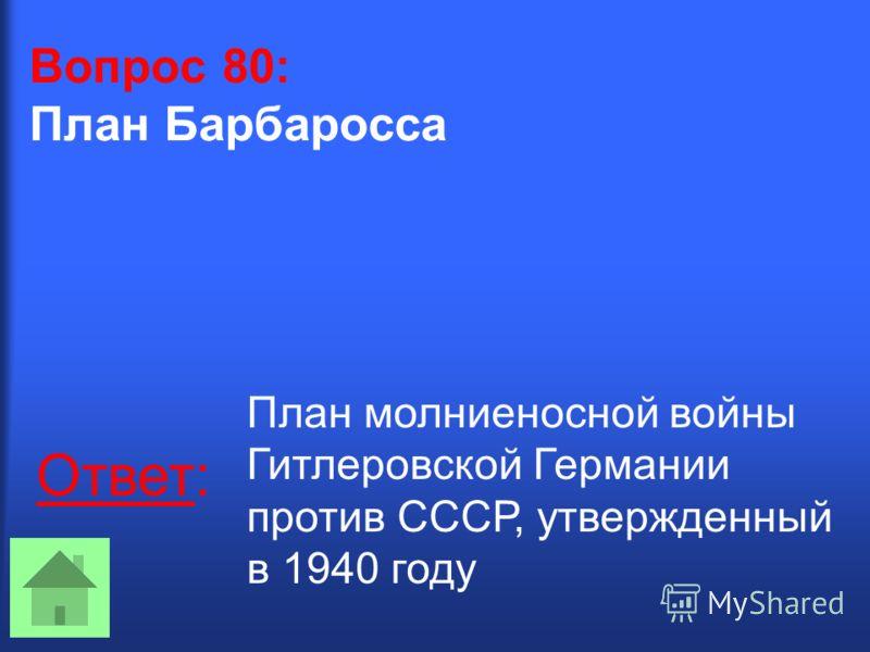 Вопрос 60: Тайфун ОтветОтвет: План захвата фашистами Москвы