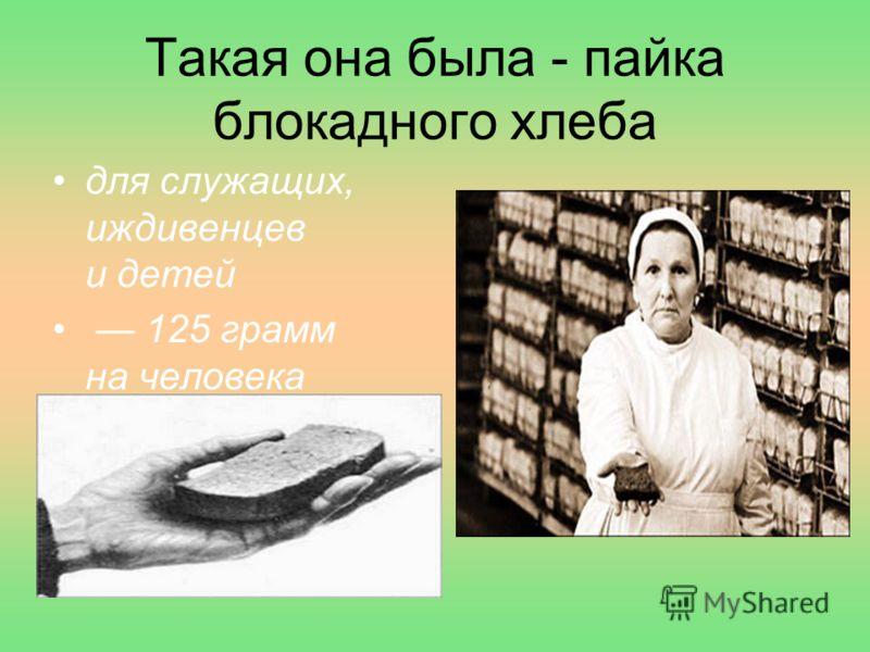 Такая она была - пайка блокадного хлеба для служащих, иждивенцев и детей 125 грамм на человека