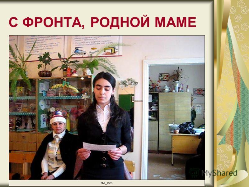 С ФРОНТА, РОДНОЙ МАМЕ
