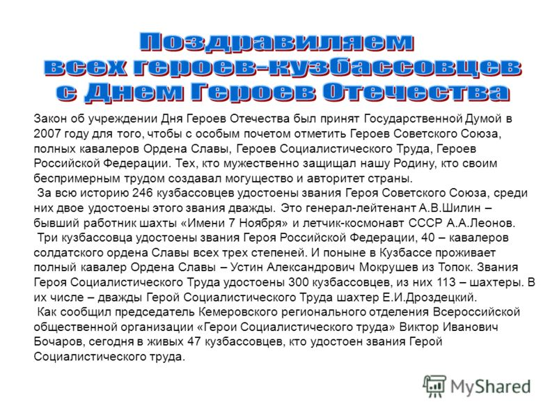 Закон об учреждении Дня Героев Отечества был принят Государственной Думой в 2007 году для того, чтобы с особым почетом отметить Героев Советского Союза, полных кавалеров Ордена Славы, Героев Социалистического Труда, Героев Российской Федерации. Тех,