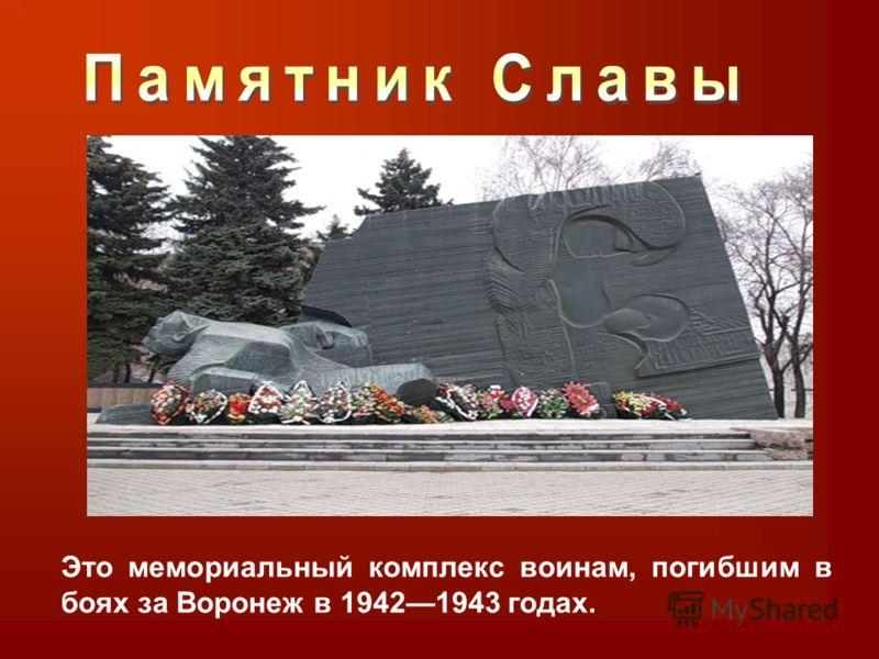 Это мемориальный комплекс воинам, погибшим в боях за Воронеж в 19421943 годах.