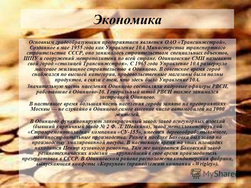 Экономика Основным градообразующим предприятием является ОАО «Трансинжстрой». Созданное в мае 1955 года как Управление 10А Министерства транспортного строительства СССР, оно занималось строительством специальных объектов, ШПУ и сооружений метрополите
