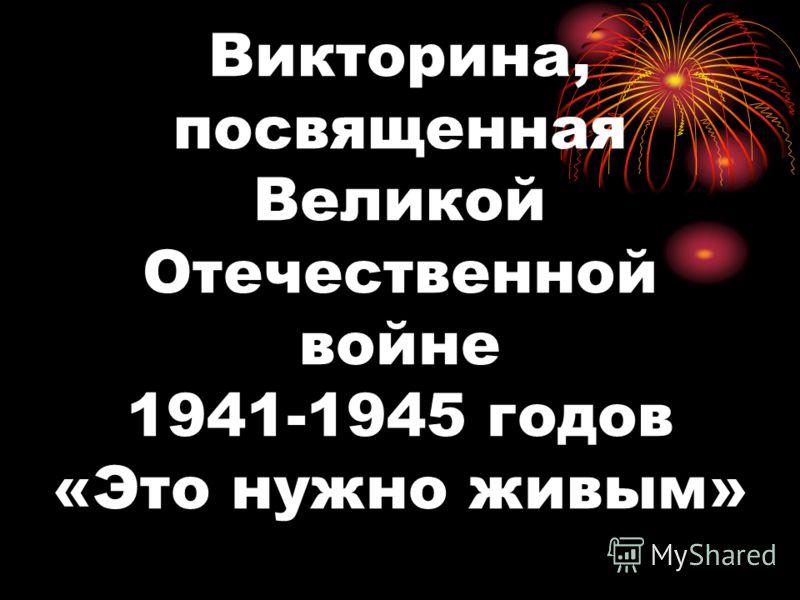 Викторина, посвященная Великой Отечественной войне 1941-1945 годов «Это нужно живым»