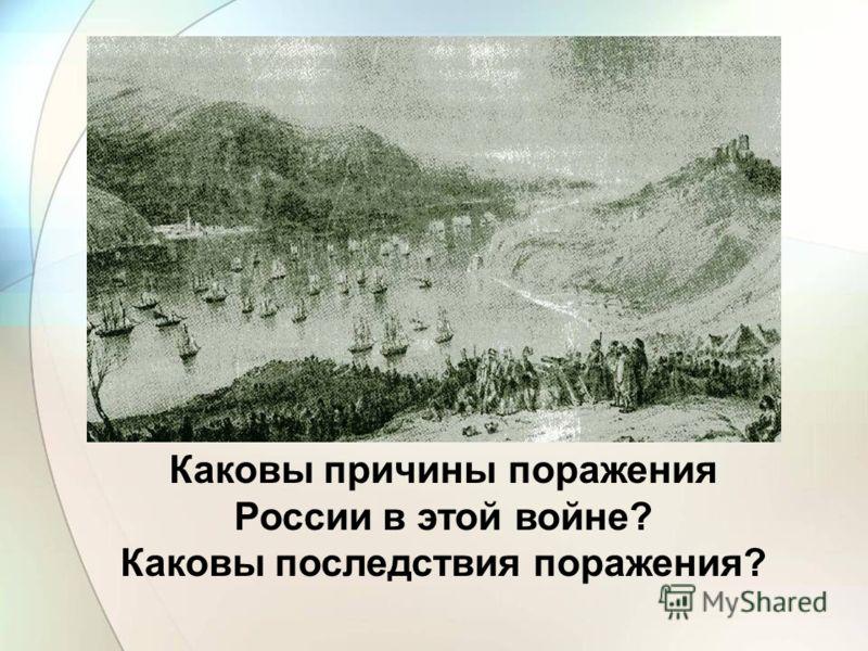 Каковы причины поражения России в этой войне? Каковы последствия поражения?