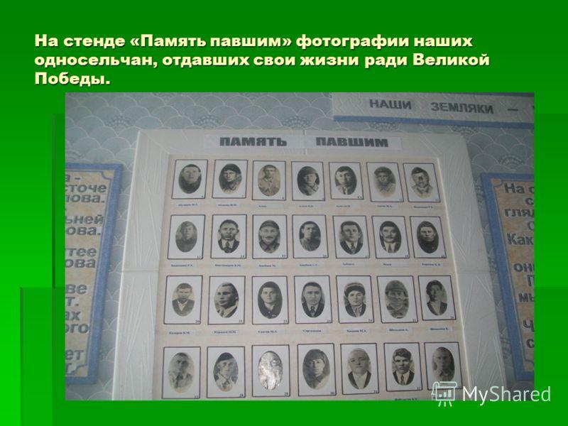 На стенде «Память павшим» фотографии наших односельчан, отдавших свои жизни ради Великой Победы.