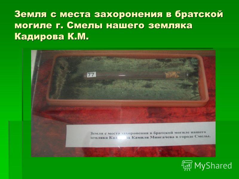 Земля с места захоронения в братской могиле г. Смелы нашего земляка Кадирова К.М.