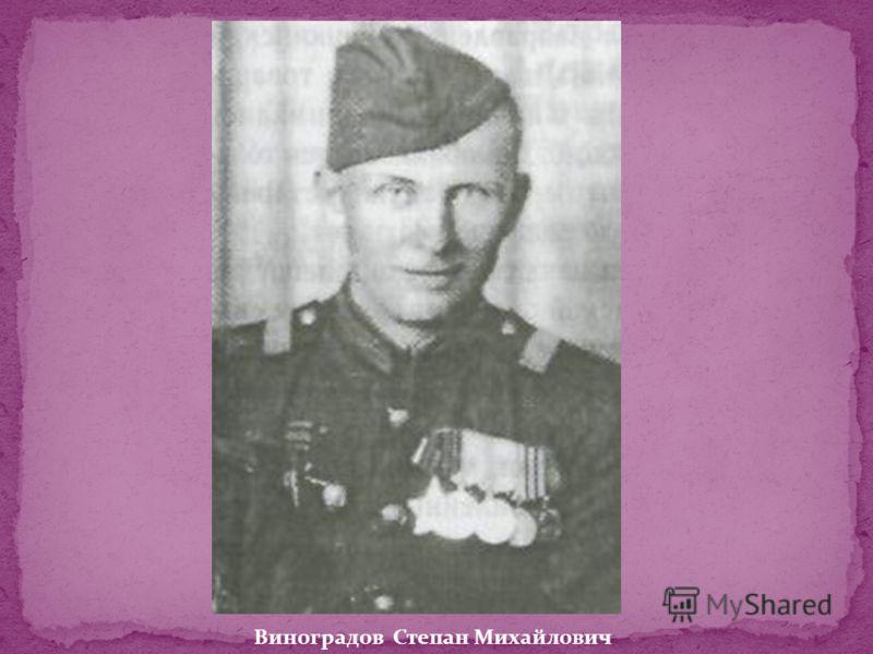 Виноградов Степан Михайлович