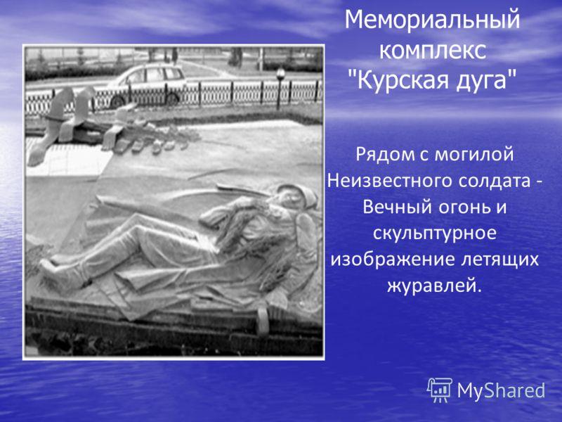 Мемориальный комплекс Курская дуга Рядом с могилой Неизвестного солдата - Вечный огонь и скульптурное изображение летящих журавлей.