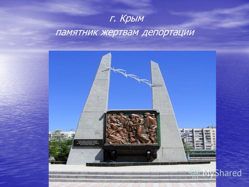 г. Крым памятник жертвам депортации