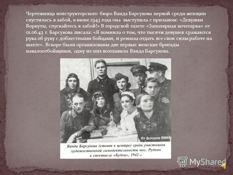 26 ноября 1943 года шахтерский поселок Воркута был преобразован в город республиканского подчинения.