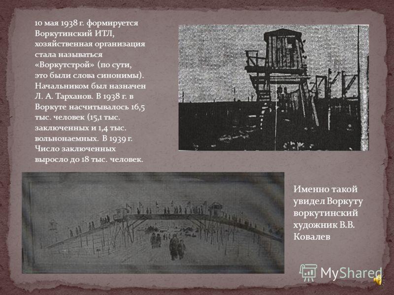 1 сентября 1934 года шахта 1/2 отгрузила первый эшелон, положивший начало промышленной добычи угля на Воркуте. Узкоколейку в 64 км строили всего год, в неимоверно трудных природных условиях и с многочисленными человеческими потерями. 28 октября 1937