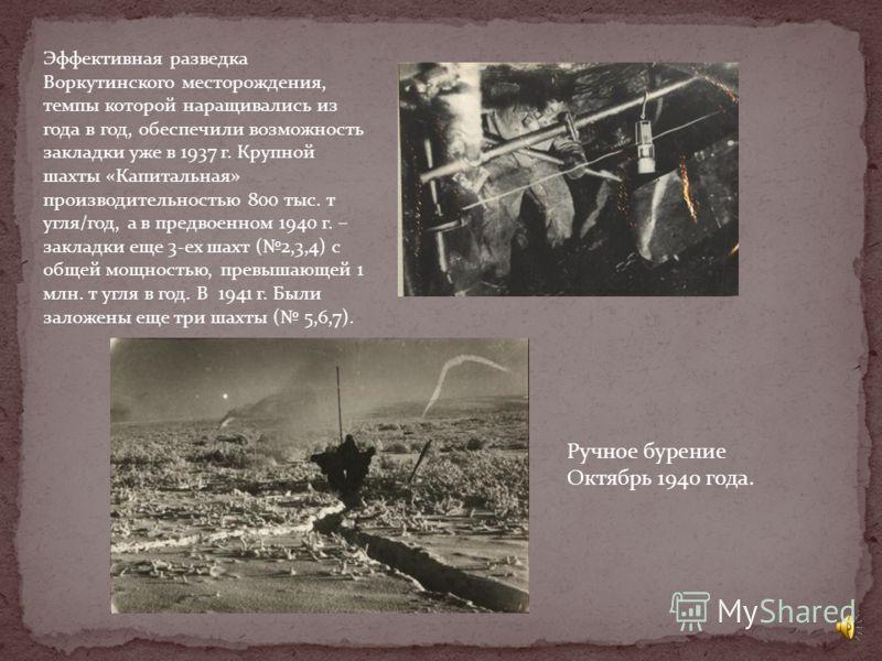 Именно такой увидел Воркуту воркутинский художник В.В. Ковалев 10 мая 1938 г. формируется Воркутинский ИТЛ, хозяйственная организация стала называться «Воркутстрой» (по сути, это были слова синонимы). Начальником был назначен Л. А. Тарханов. В 1938 г