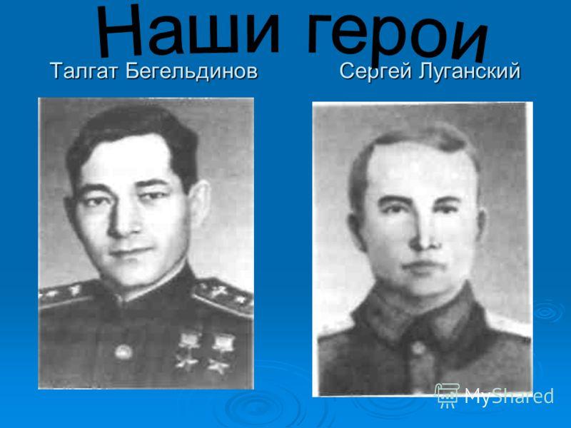 Талгат Бегельдинов Сергей Луганский