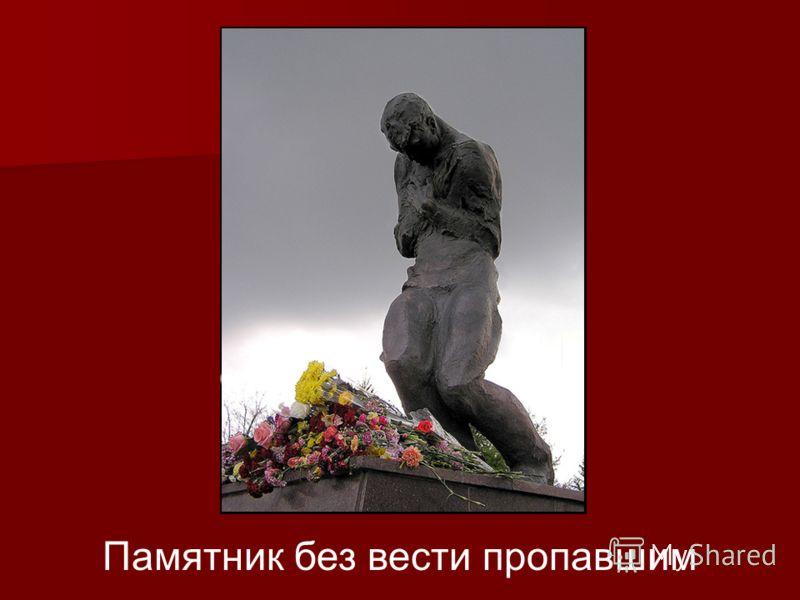 Памятник без вести пропавшим