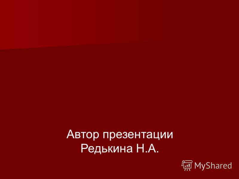 Автор презентации Редькина Н.А.